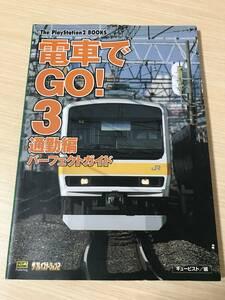 PS2攻略本「電車でGO!3 通勤編 パーフェクトガイド」