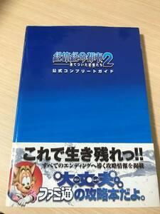 PS2攻略本「絶体絶命都市2-凍てついた記憶たち- 公式コンプリートガイド」