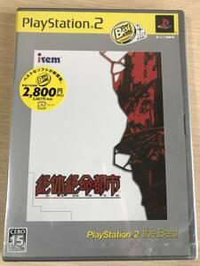 PS2「絶体絶命都市」(未開封品)送料無料