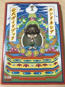 PS2攻略本「エンドネシア 公式ガイドブック」送料無料