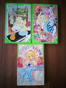 【割引中!】アリス2冊+シンデレラ・美女と野獣 角川つばさ文庫3冊