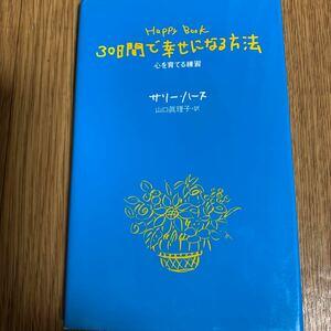 30日間で幸せになる方法 心を育てる練習/サリーハース (著者) 山口真理子 (訳者)