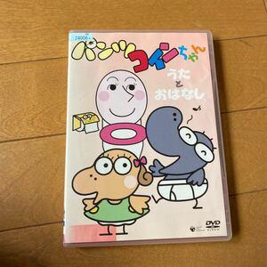 (レンタル版) (キッズアニメ) パンツコインちゃん/DVD (管理:REN60511)