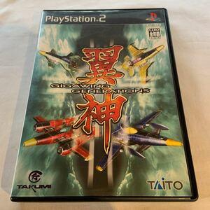PS2 翼神 ギガウイングジェネレーションズ GENERATIONS 説明書なし 送料無料