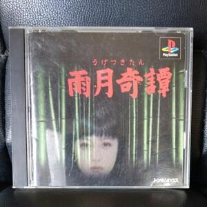 PlayStation「雨月奇譚」
