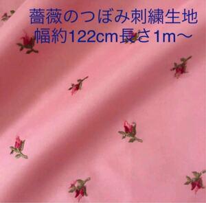 レース生地 薔薇柄 撥水 刺繍生地 ピンク