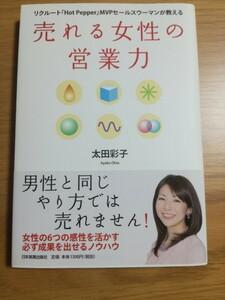 (送料無料)売れる女性の営業力 リクルート『Hot Pepper』MVPセールスウーマンが教える 太田彩子 日本実業出版社