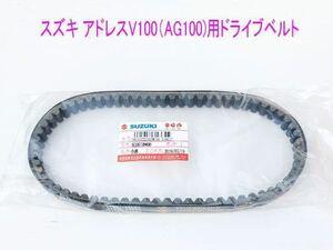 Suzuki address V100(AG100) for strengthen Drive V belt