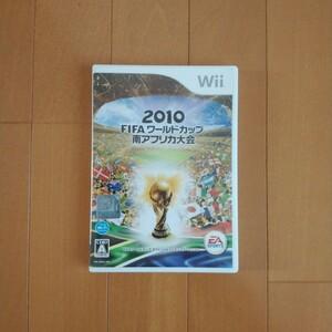 Wiiソフト 2010FIFAワールドカップ南アフリカ大会