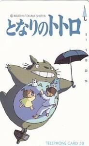 〆となりのトトロ 宮崎駿テレカ2の商品画像