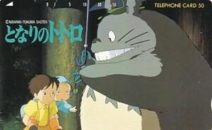 〆となりのトトロ 宮崎駿テレカ1の商品画像