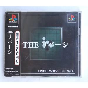 PS1ゲーム SIMPLE1500シリーズ Vol.4 THE リバーシ SLPS-01634