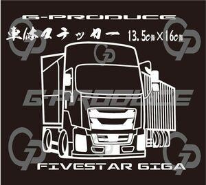車体ステッカー /いすゞ ファイブスターギガ トレーラー 海コン /エアロ / 車高短 / 約13.5×16cm / NCX ホワイト GP