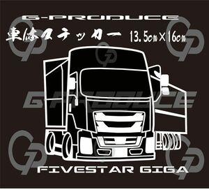 車体ステッカー /いすゞ ファイブスターギガ トレーラー トラック /エアロ / 車高短 / 約13.5×16cm / NCX ホワイト GP