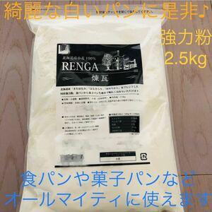 北海道産 強力粉☆ 煉瓦 2.5kg ~真っ白なパンに是非!~