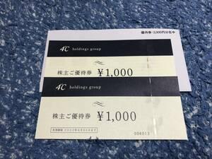 ☆ヨンドシーホールディングス 4℃ 株主優待券2000円分☆有効期限 2022年6月30日
