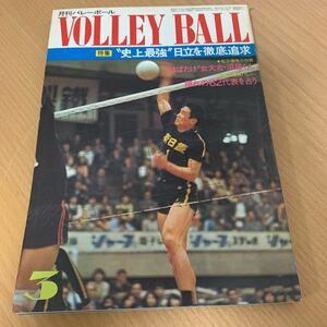 月刊 バレーボール 1975年  3月号