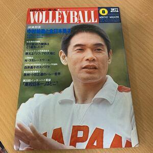 月刊 バレーボール 1977年  8月号