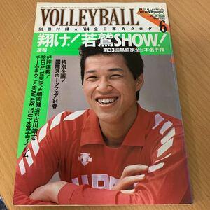 月刊 バレーボール 1984年  6月号