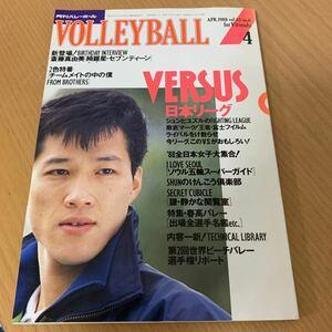 月刊 バレーボール 1988年  4月号