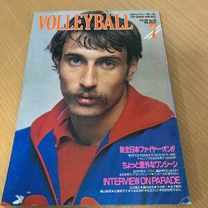 月刊 バレーボール 1982年  7月号
