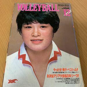 月刊 バレーボール 1982年  12月号