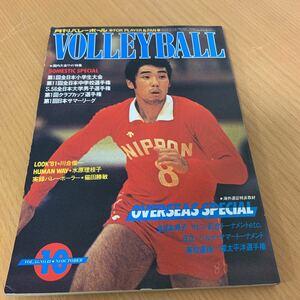月刊 バレーボール 1981年  10月号
