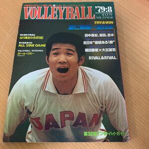 月刊 バレーボール 1979年  8月号
