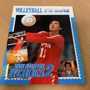 月刊 バレーボール 1984年  6月号臨時増刊