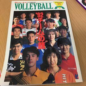 月刊 バレーボール 1992年  2月号臨時増刊