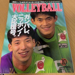 月刊 バレーボール 1994年  10月号