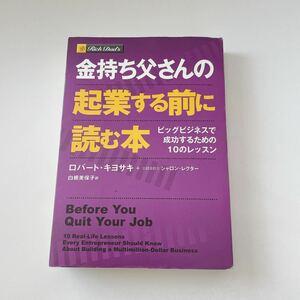 金持ち父さんの起業する前に読む本 ビッグビジネスで成功するための10のレッスン/ロバートキヨサキ,シャロンレクター 【著】