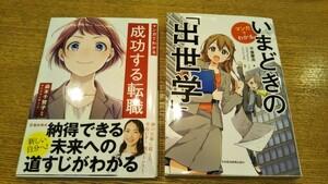 【2冊】マンガでわかる 成功する転職 / 監修:森本千賀子 & マンガでわかる いまどきの「出世学」 / 著:平康慶浩