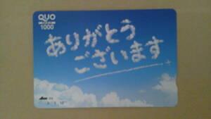 即決★クオカード 未使用 1000円券c(1枚)【ミニレター対応(送料63円)】★01