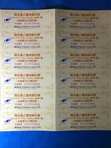 即決★スカイレストラン[ヴォーシエル]、鉄板焼[葵](お食事20%割引券12枚セット)2021.12末迄/TOKAI株主優待★