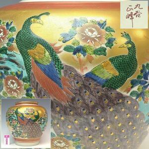【趣楽】 時代 九谷焼 花鳥孔雀文花瓶 高さ31cm 在銘 Q1471