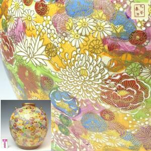 【趣楽】時代 九谷焼 花詰文花瓶 高さ33,5cm 在銘 P1471
