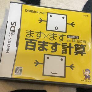 百ます計算 DSソフト