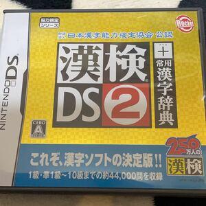 漢検 任天堂DS DSソフト