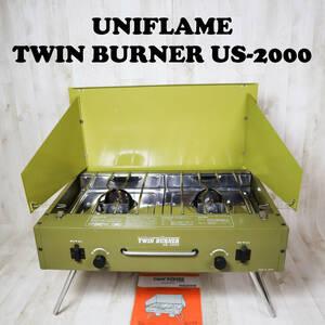 【廃版希少品】UNIFLAME ユニフレーム ツインバーナー TWIN BURNER US-2000 US-1900