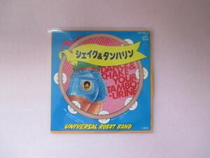 国内EP Universal Robot Band Dance And Shake Your Tambourine