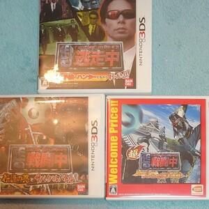 逃走中 戦闘中 超戦闘中 3本セット 3DSソフト 3DS Nintendo 3DS