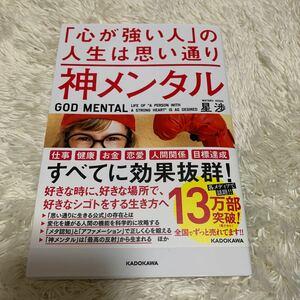 神メンタル 「心が強い人」 の人生は思い通り/星渉