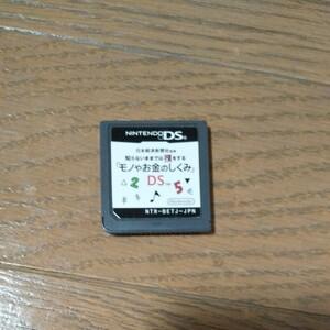 ニンテンドーDS  ソフト