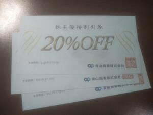 最新 青山商事 20%OFF株主優待 有効期限2022年6月30日 3枚セット