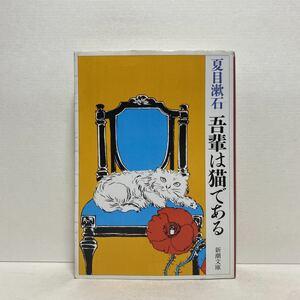 ☆a5/吾輩は猫である 夏目漱石 新潮文庫 4冊まで送料180円(ゆうメール)