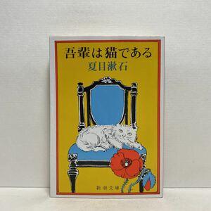 ☆a5/吾輩は猫である 夏目漱石 新潮文庫 4冊まで送料180円(ゆうメール)③
