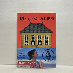 ☆a5/坊っちゃん 夏目漱石 新潮文庫 4冊まで送料180円(ゆうメール)④