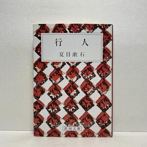 ☆a5/行人 夏目漱石 新潮文庫 4冊まで送料180円(ゆうメール)