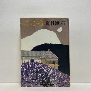☆a5/こころ 夏目漱石 新潮文庫 4冊まで送料180円(ゆうメール)⑥